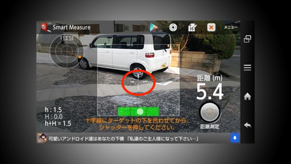 「高さどれくらい?」って気になったらカメラで測れる『距離測定器 - スマートメジャー』