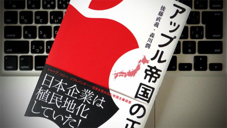 アップルの「植民地支配」が日本にもたらしたもの