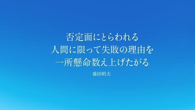 VAIOじゃなくても使えるソニー創始者の名言スクリーンセーバー「盛田昭夫語録」