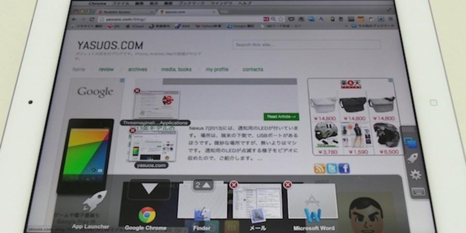 WinもMacもOK! iPadからリモートアクセスしてPC用アプリを使える『Parallels Access』