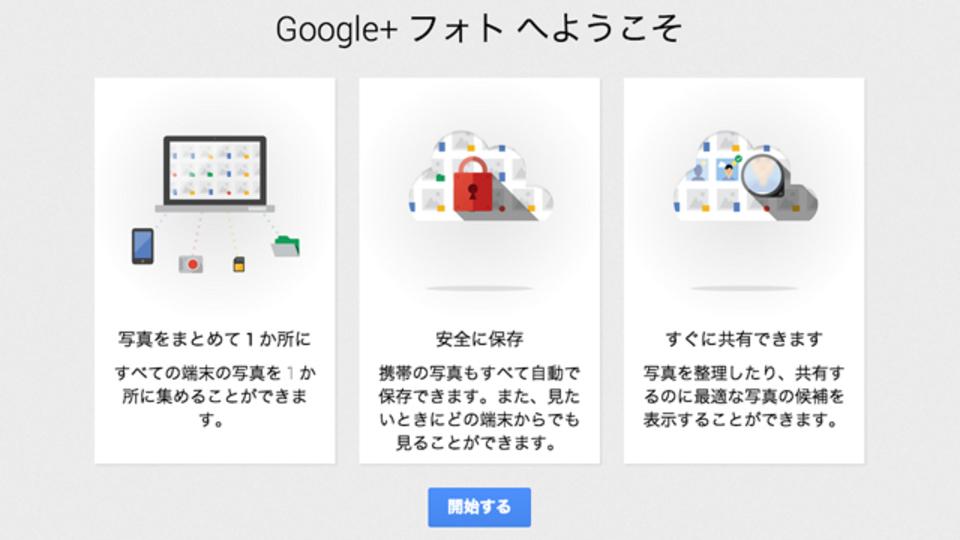 Googleの新しい写真管理アプリ『Google+フォト』を未対応のWin・Macにインストールする方法