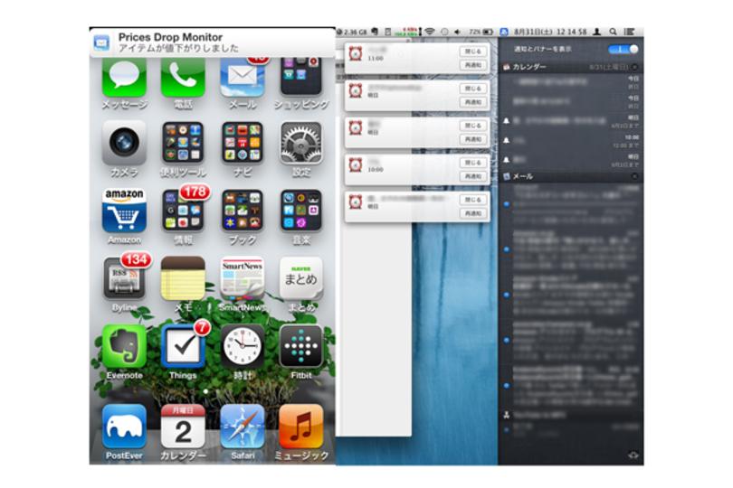 iPhone、Mac OSで知っておきたい小技〜通知センターをカスタマイズ