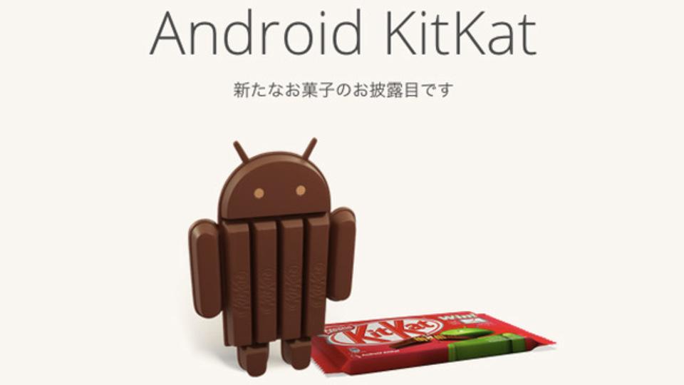 キットカットを食べて、Nexus 7を当てよう! (日本でもキャンペーンが始まりました)