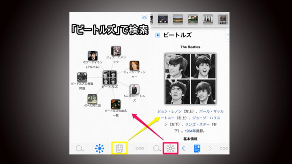 ユニークな見た目のWikipediaリーダーアプリ『WikiLinks』は知識天国への片道切符だ!