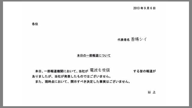 130906ichibuhoudou.jpg