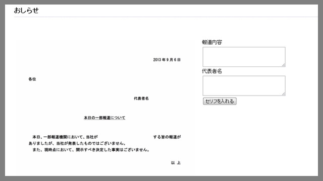 130906ichibuhoudou1.jpg