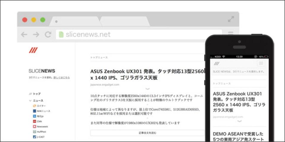 「わりと正確な自動要約」エンジンで日本語ニュースを要約してくれる「SLICE NEWS」