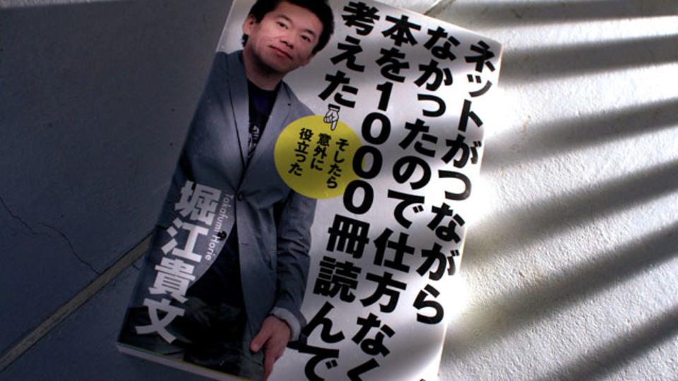 獄中でも情弱にならない5つの法則〜堀江貴文のスゴイ読書術