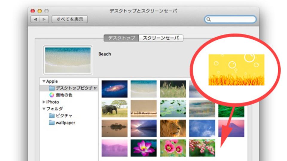 Macにデフォルトで入っている壁紙画像の場所はどこ?