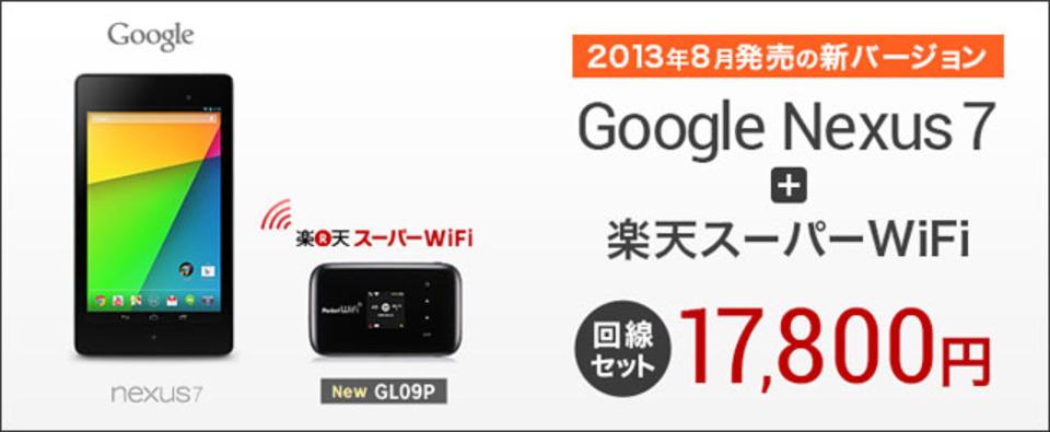 Nexus 7が割引で手に入る楽天スーパーWi-Fi、最新ルーターが結構便利