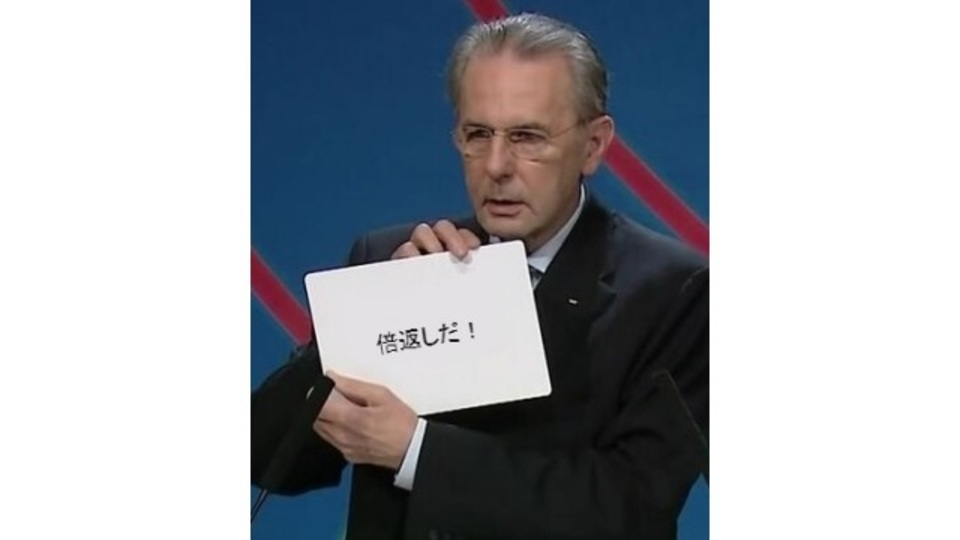 ロゲ会長に東京五輪じゃない発表をさせられるジェネレーター