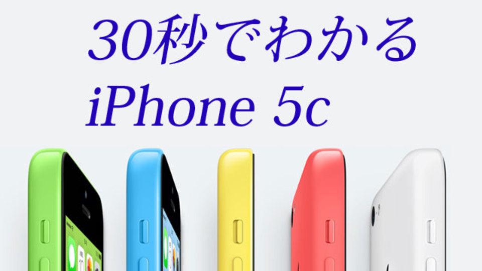 30秒でわかる「iPhone 5c」(廉価版iPhone)の基本スペックまとめ