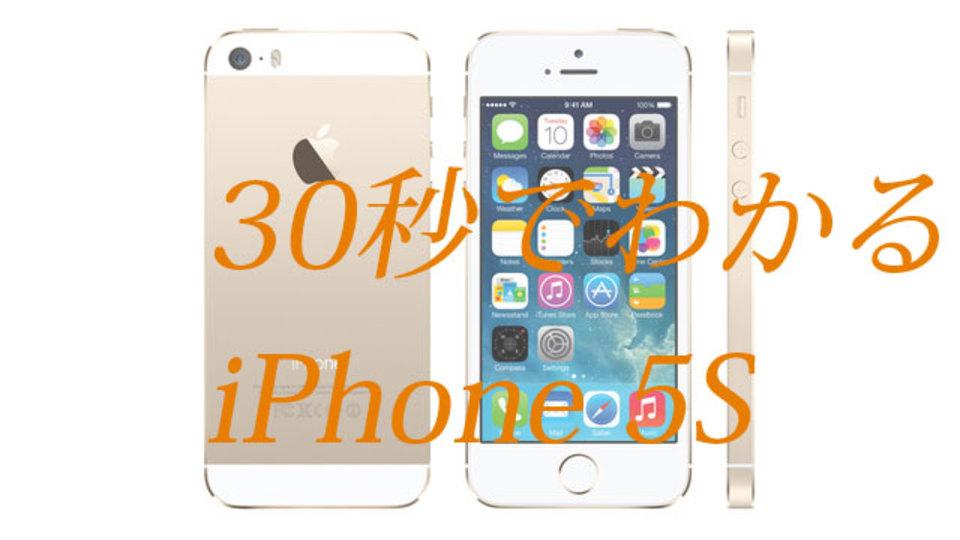 30秒でわかる「iPhone 5s」の基本スペックまとめ