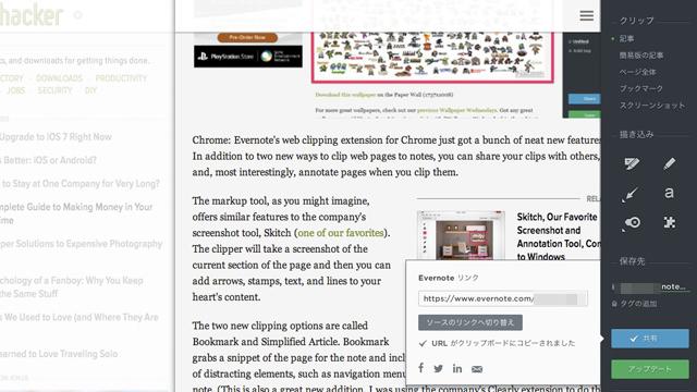 確かにこんな機能が欲しかった! 『Evernote Webクリッパー』がアップデートで更に便利に