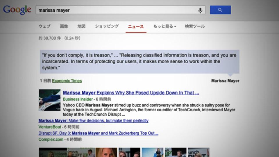 Googleニュースで人名検索してみたら...