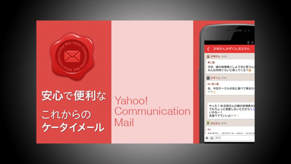 チャットみたいにメールしよう。割り切ったスパム対策も魅力な 『Yahoo!コミュニケーションメール』