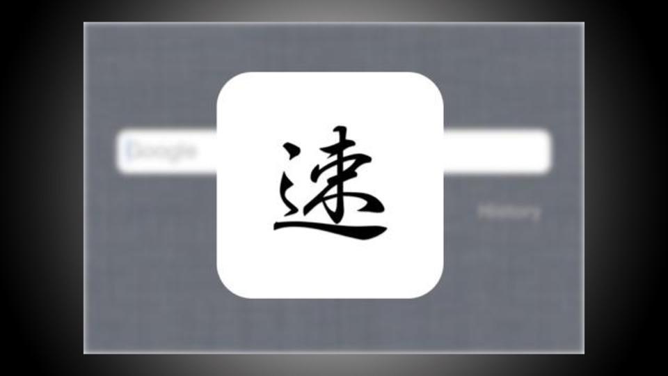 地味ながら便利すぎるウェブ検索特化アプリ文字『ジャストクイックサーチ』