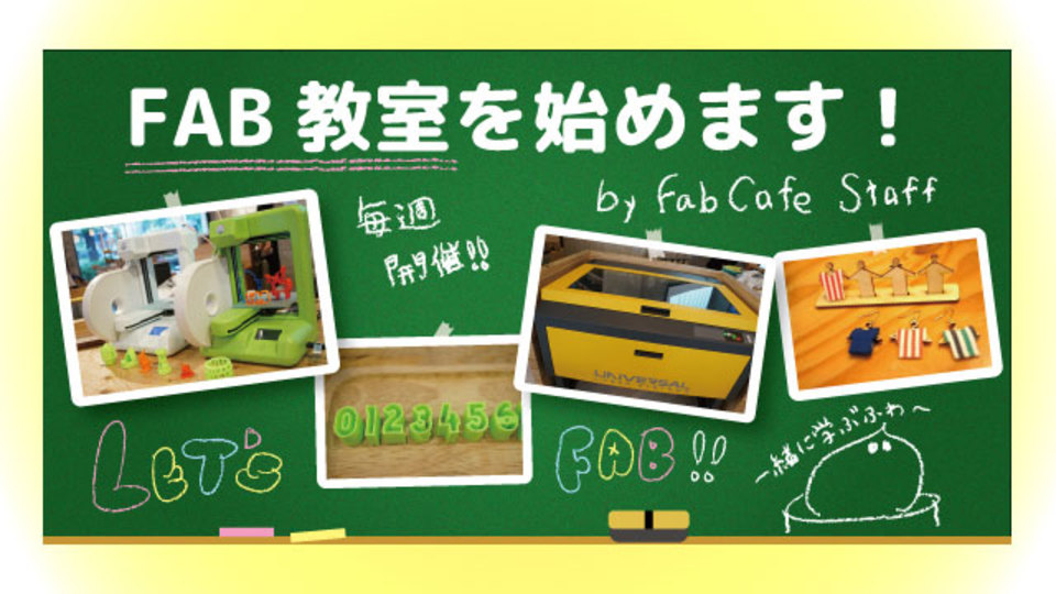 3Dプリンタ、動いているの見たことある? 渋谷「FabCafe」の初心者向け教室で体験できます
