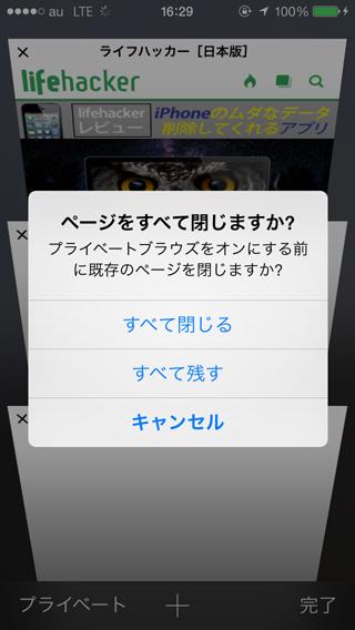 Safariのプライベートブラウズ起動がアプリ内から可能に