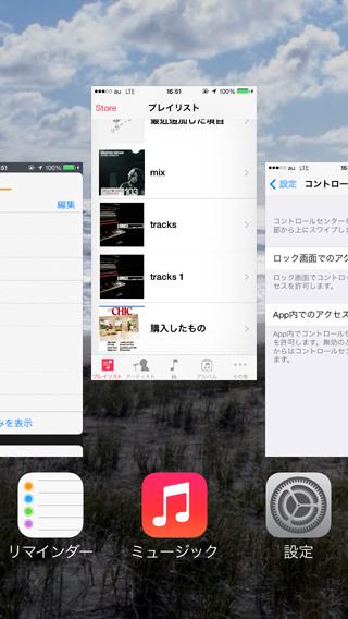 アプリの強制終了がスワイプ操作でできるように
