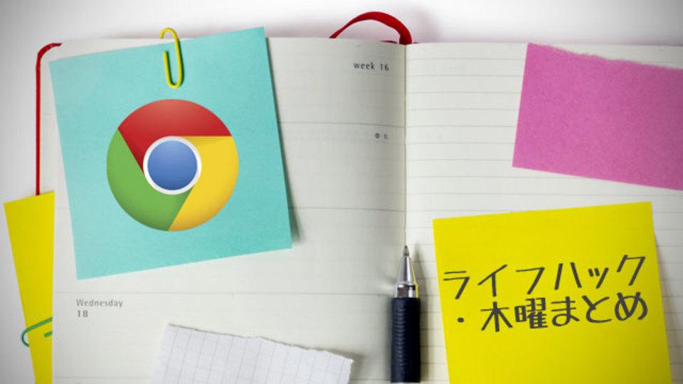 Google Chromeの便利なアドオンを教えるスレほか〜木曜のライフハック記事まとめ