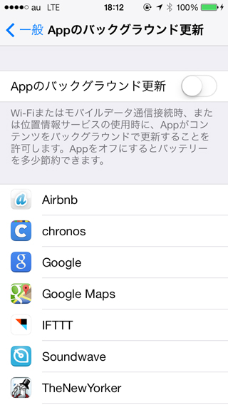 バッテリーを節約するため、「Appのバックグラウンド更新」をオフにする