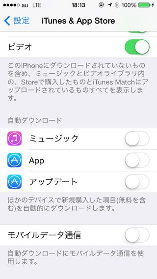 アプリの自動アップデートをオフにする