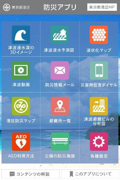 港区防災アプリ2