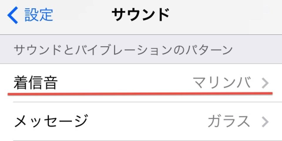 iOS 7でも「マリンバ」などiOS 6時代の着信音を使う手順