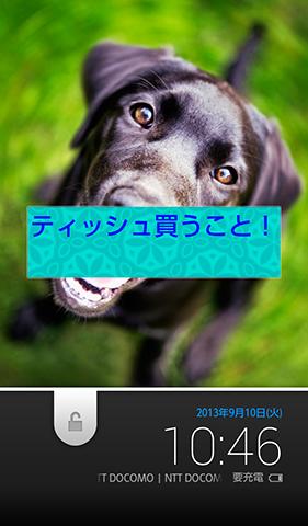 130926tabroid_memo_2.jpg