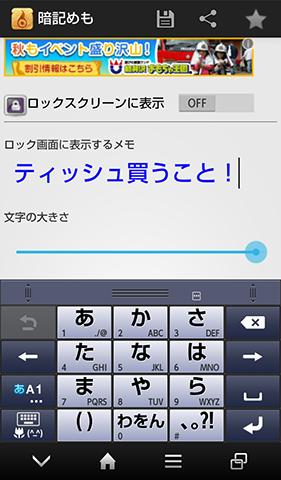 130926tabroid_memo_3.jpg