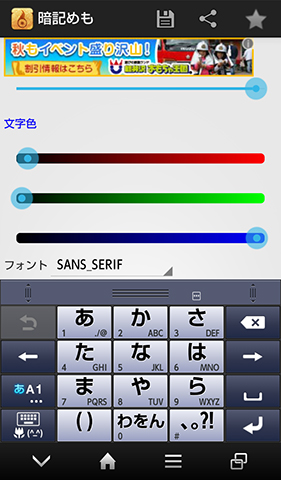 130926tabroid_memo_4.jpg