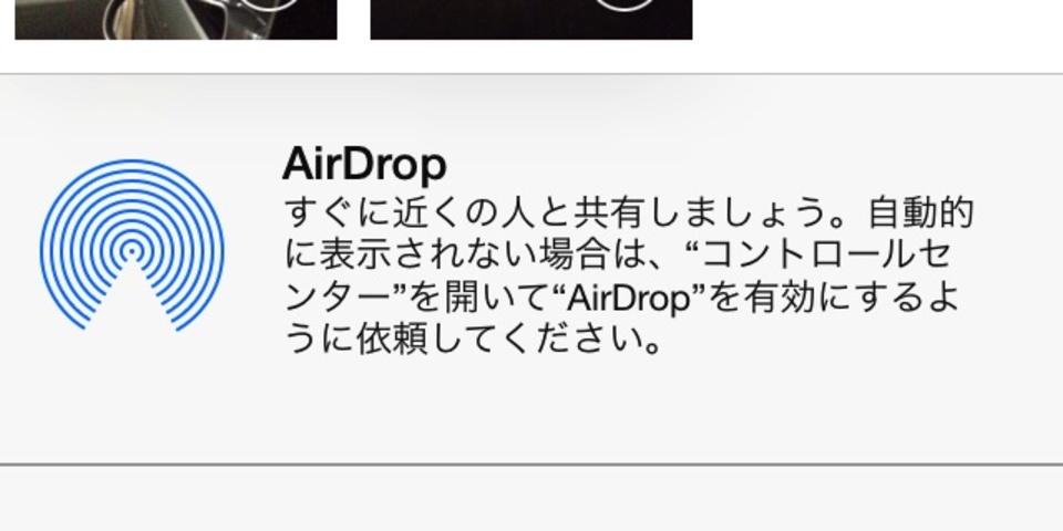 一度使えばやめられない? iPhoneの『AirDrop』の使い方