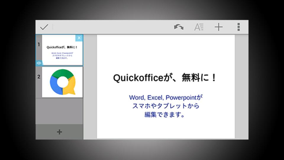 Google謹製無料アプリ『Quickoffice』で、スマホでもワード/エクセル/パワポの編集ができる