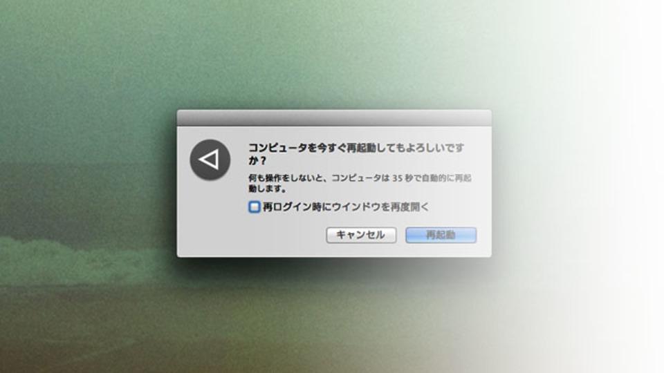 Macで確認ダイアログを出さずにシャットダウン・再起動する方法