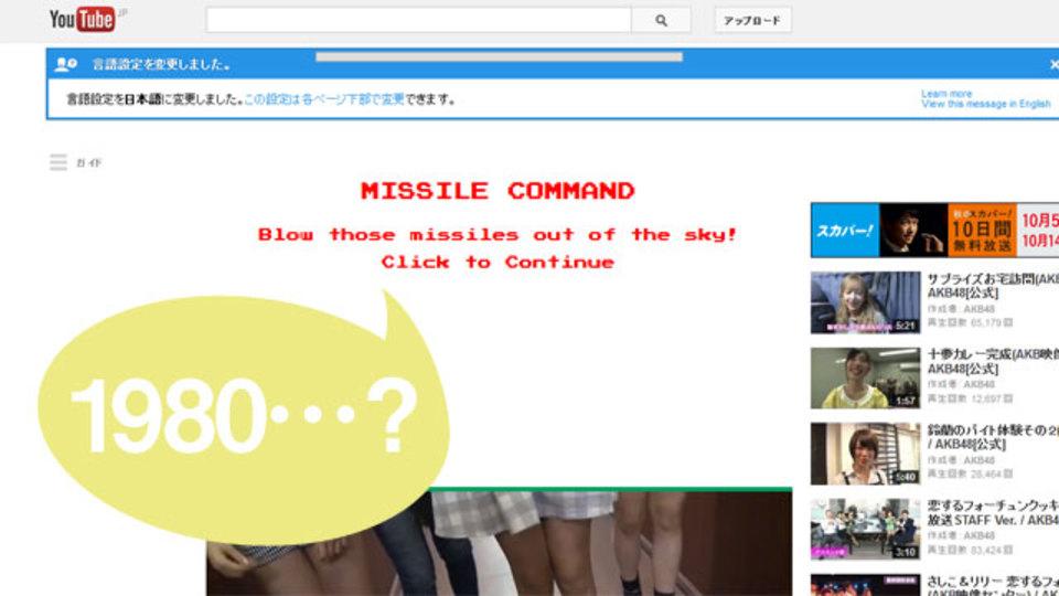 YouTubeの隠しコマンド! 「1980」を打つとミサイルが飛んでくる