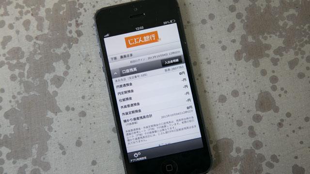 131008jibun_apps.jpg