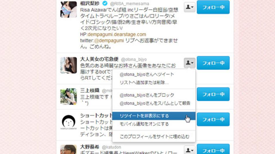 Twitterで特定のユーザーによるリツイートを非表示にする手順