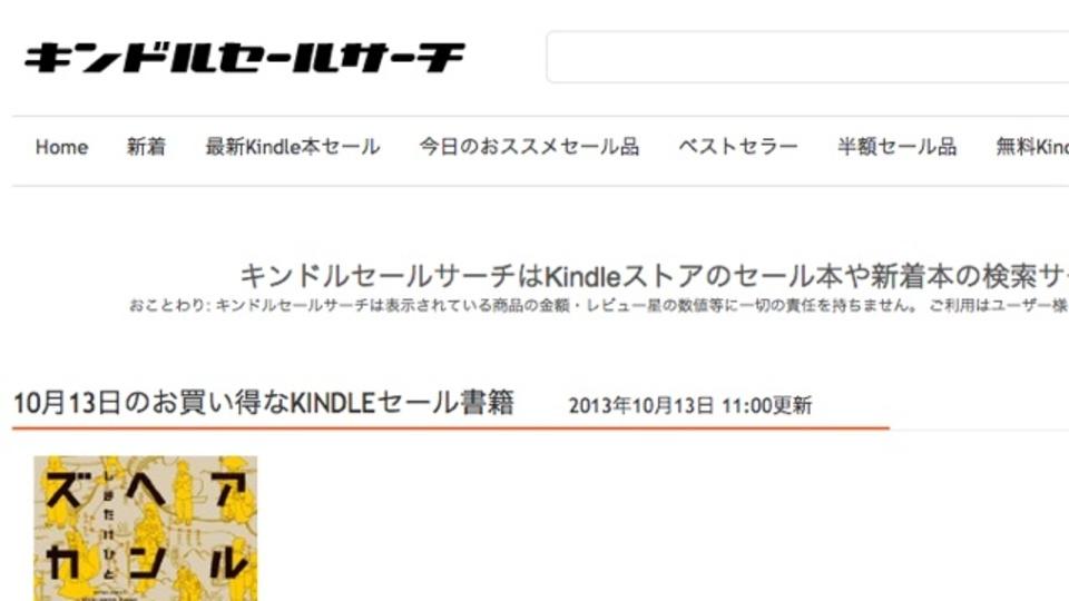 Kindleのセール商品やベストセラーをまとめたサイト「キンドルセールサーチ」