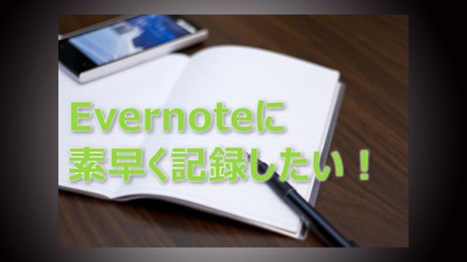 『EverMemo』はEvernoteへノートを新規登録する短縮ルートだ!