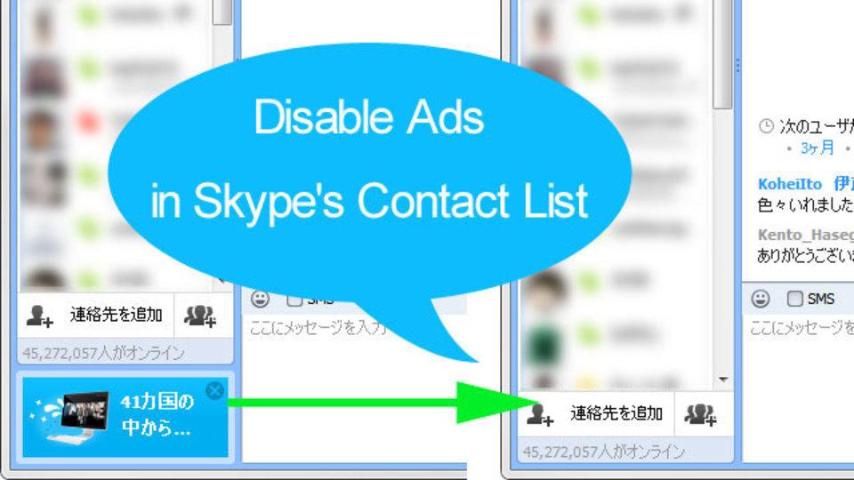 Skypeの連絡先リストに出る広告は非表示にできる
