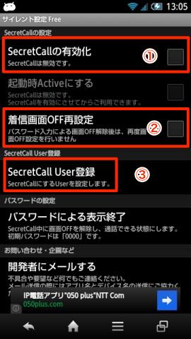 131015tabroid_secretcall2.jpg
