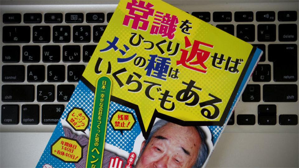 「日本一のホワイト企業」を成功に導いた秘訣は「徹底した差別化」