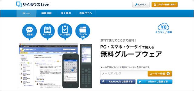 131023cybozu_cap.jpg