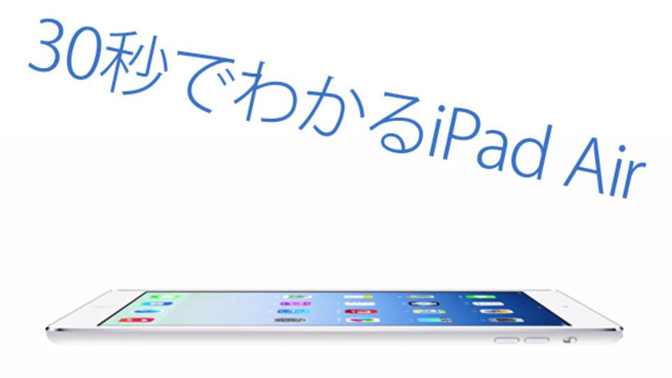30秒でわかる「iPad Air」(5世代目iPad)の基本スペックまとめ