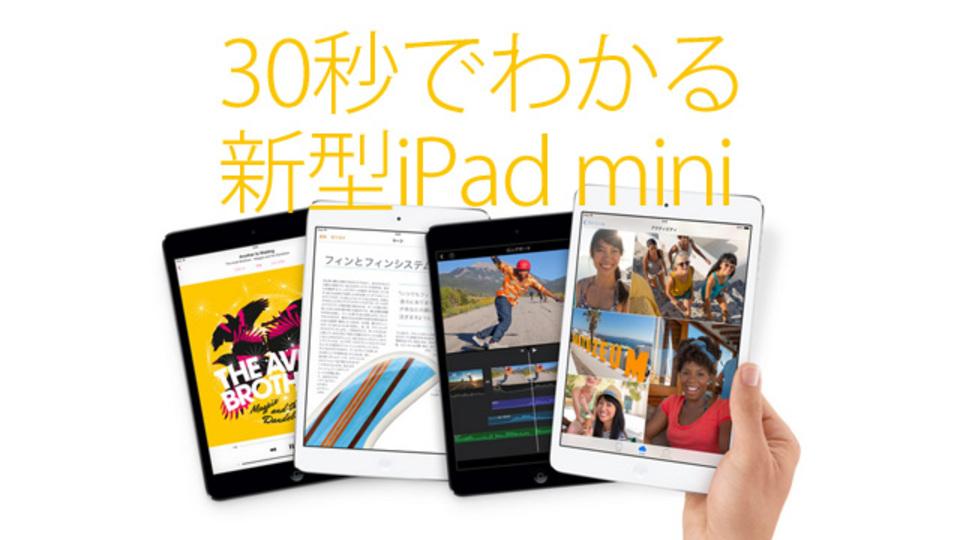 30秒でわかる新型「iPad mini Retinaディスプレイモデル」の基本スペックまとめ