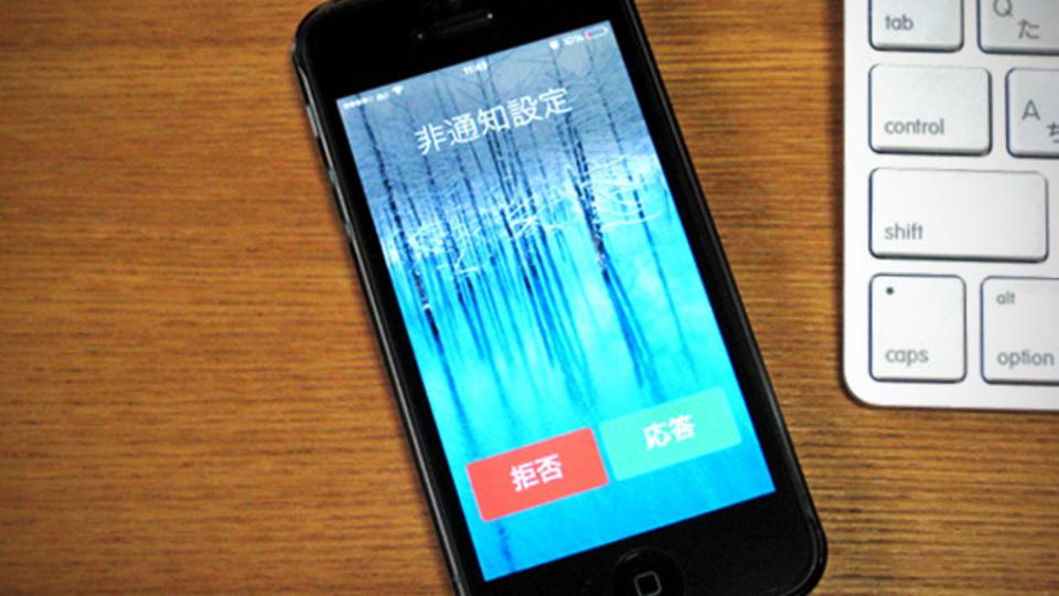 商談中でも安心。iPhoneへの着信をスマートに拒否する小技
