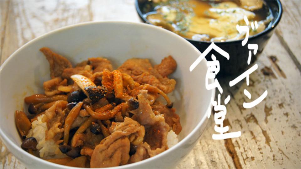 6秒でわかる「しめじとエリンギの豚丼」ほか~深夜でもつくれるお手軽きのこレシピ