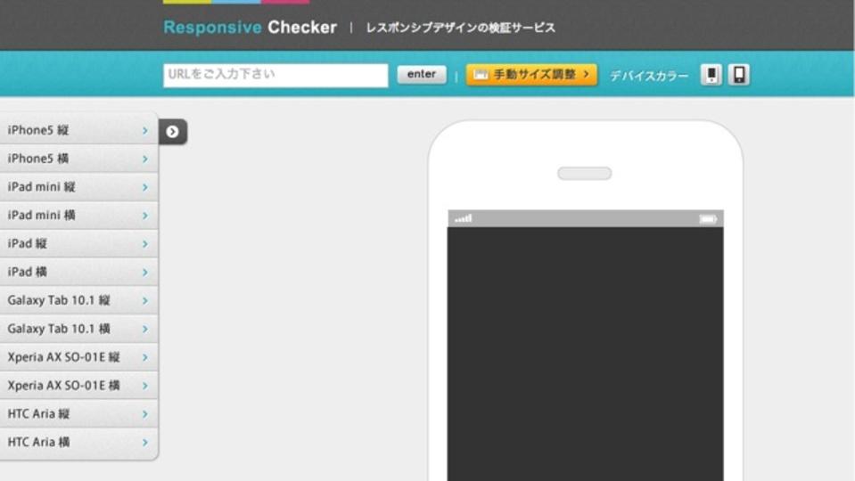 レスポンシブデザインの見た目を確認できるサイト「Responsive Checker」