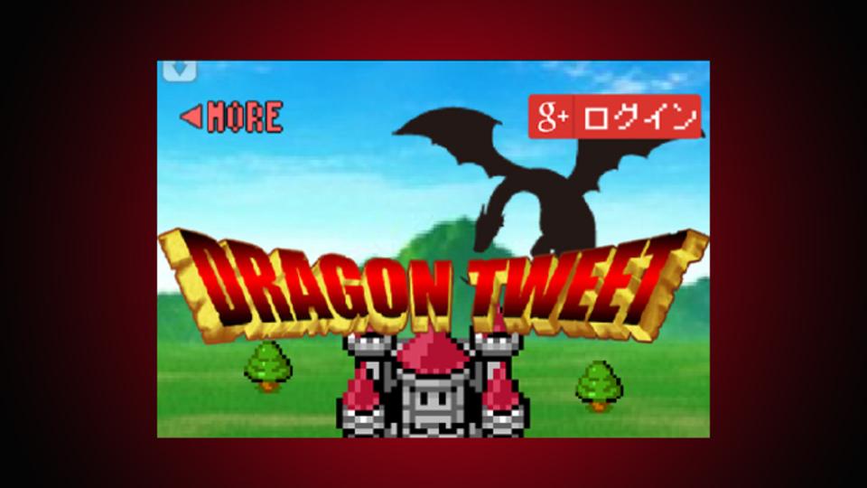 レトロRPG風Twitterアプリ『ドラゴンツイート』の再現度が高すぎる